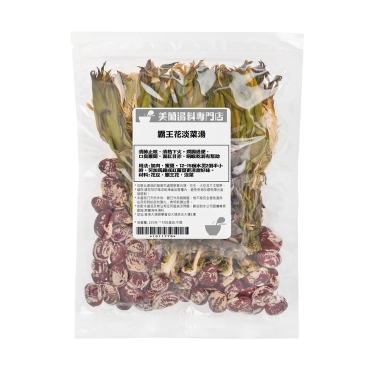 美蘭海味湯料 - 袪濕解毒系列-霸王花淡菜湯 - PC