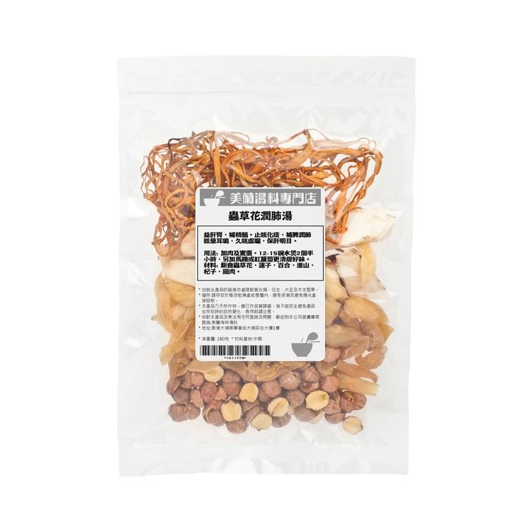 美蘭海味湯料 - 清潤滋潤系列-蟲草花潤肺湯 - PC