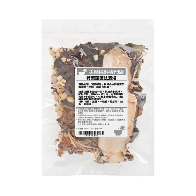 美蘭海味湯料 - 袪濕解毒系列-荷葉蓮蓬去濕料 - PC