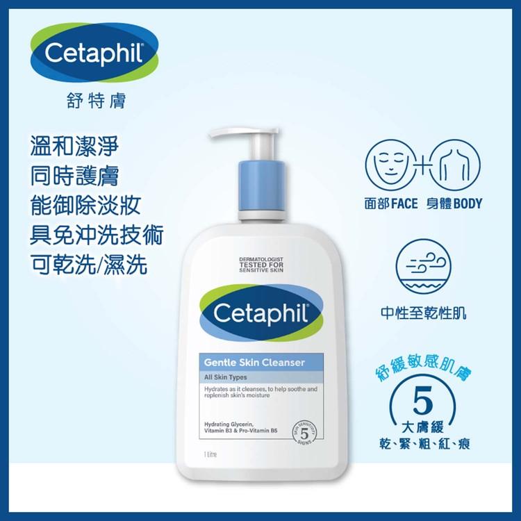 舒特膚 - 溫和潔膚露 - 1L