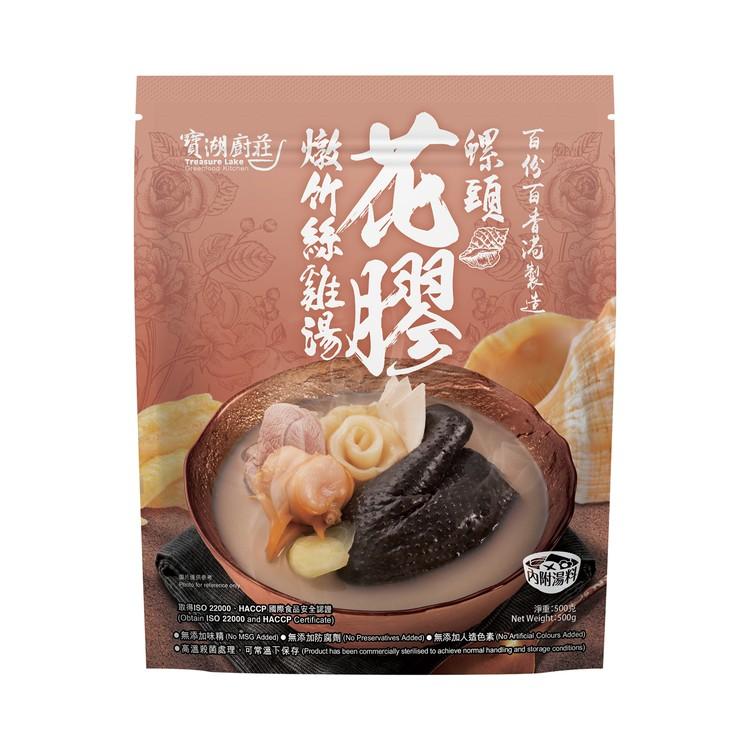 寶湖廚莊 - 花膠螺片燉竹絲雞 - 500G
