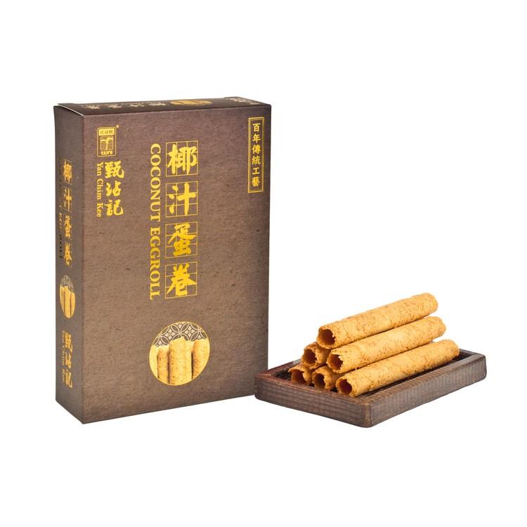 YAN CHIM KEE - COCONUT EGG ROLL - 180G