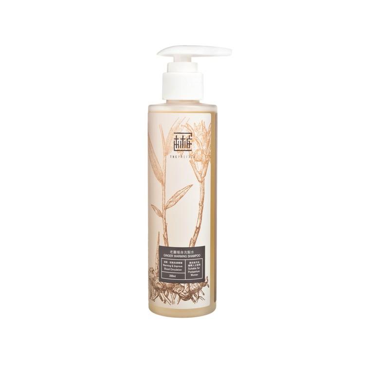 本木序 - 老薑暖身洗髮水 - 200ML