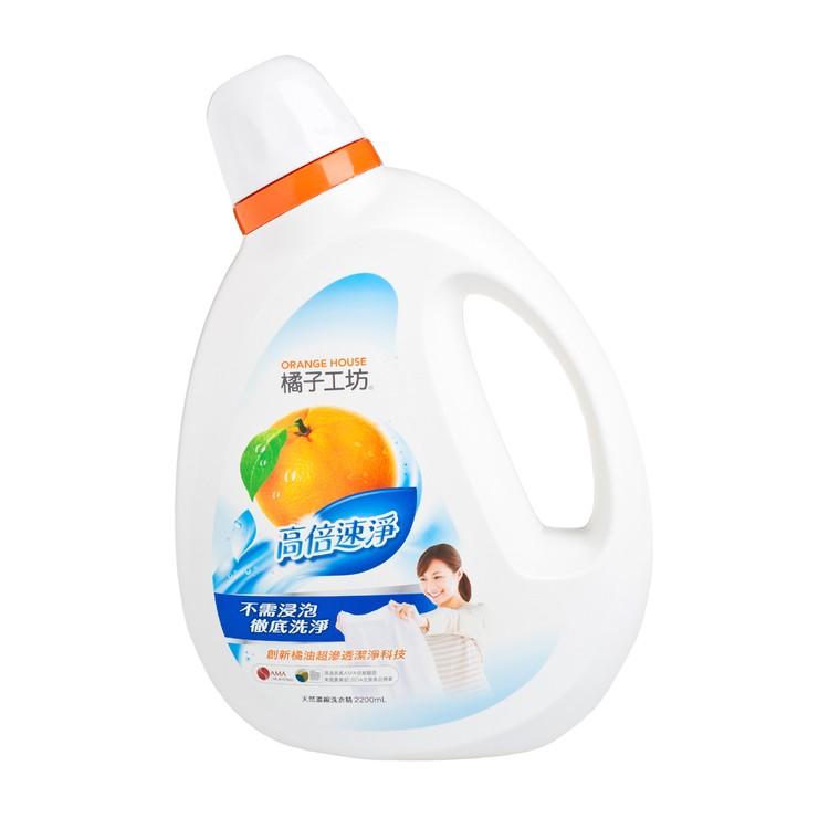 橘子工坊 - 天然濃縮洗衣精-高倍速淨 - 2.2L