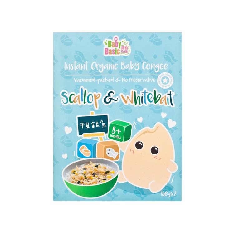 寶寶百味 - 即食有機米米粥 - 干貝銀魚 - 150GX2