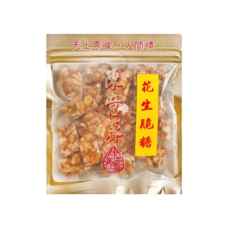 陳意齋 - 花生脆糖 - 200G