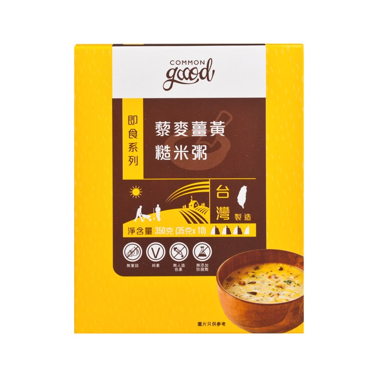 COMMON GOOD - QUNIOA TURMERIC INSTANT CONGEE (10'S) - 350G