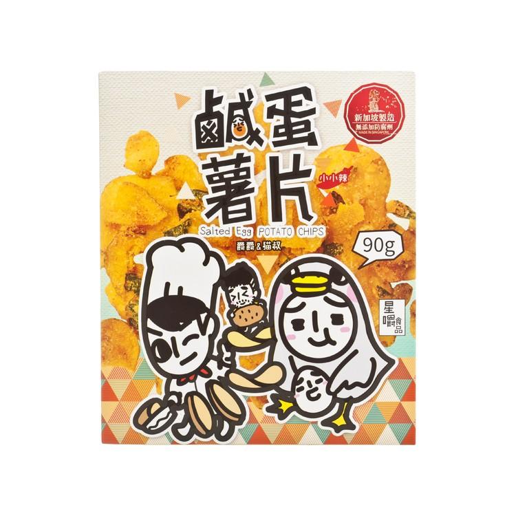 星嚼 - 爵爵&貓叔-鹹蛋炸薯片 - 90G
