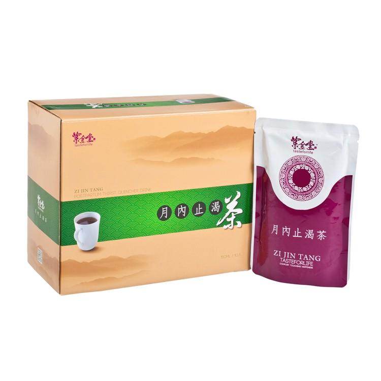 紫金堂 - 月內止渴飲 - 150GX10