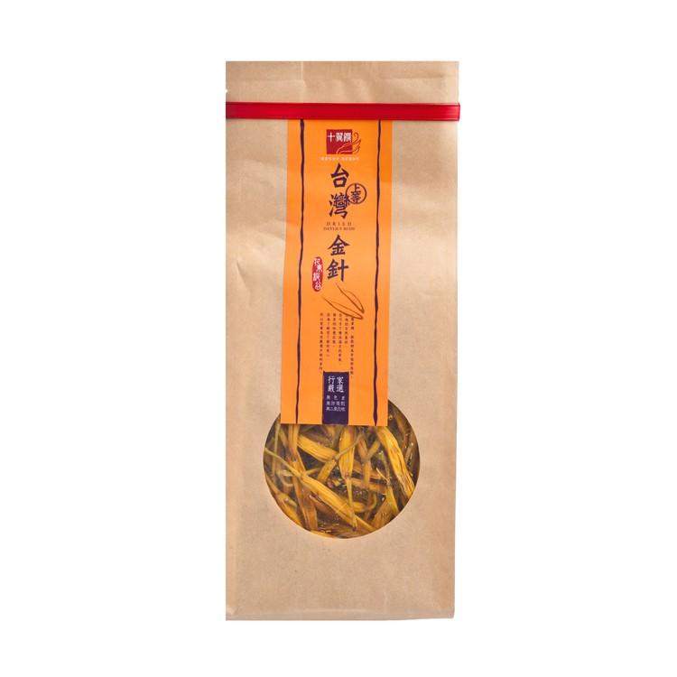 十翼饌 - 上等台灣花東縱谷金針 - 70G