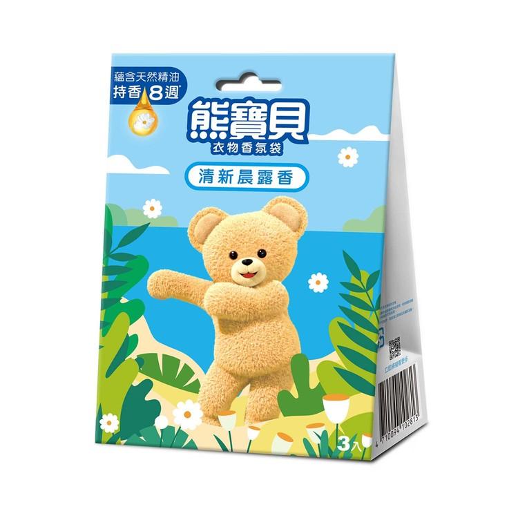 熊寶貝 - 衣物香氛袋-清新晨露香 - 3'S