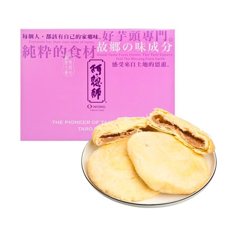 阿聰師 - 芋頭小酥餅 - 10'S