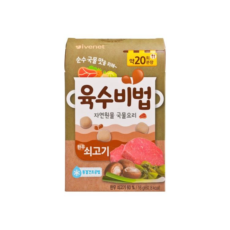 貝貝 - 幼兒專用營養湯底-牛肉味 - 20'S