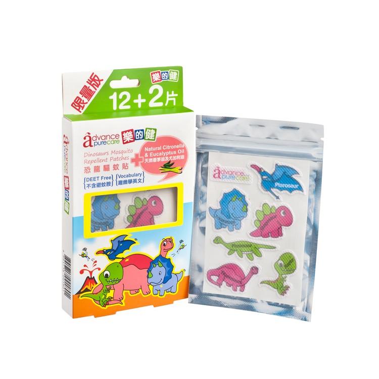 樂的健 - 恐龍驅蚊貼 - 12'S+2'S