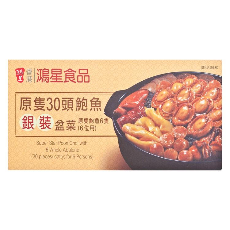 鴻星食品 - 禮券-原隻30頭鮑魚銀裝盆菜(6隻鮑魚) - PC