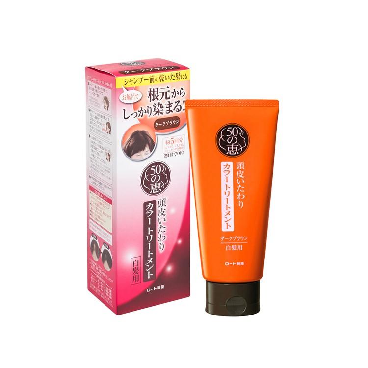 50惠 - 天然海藻染髮護髮膏(白髮專用)-棕褐色 - 150G