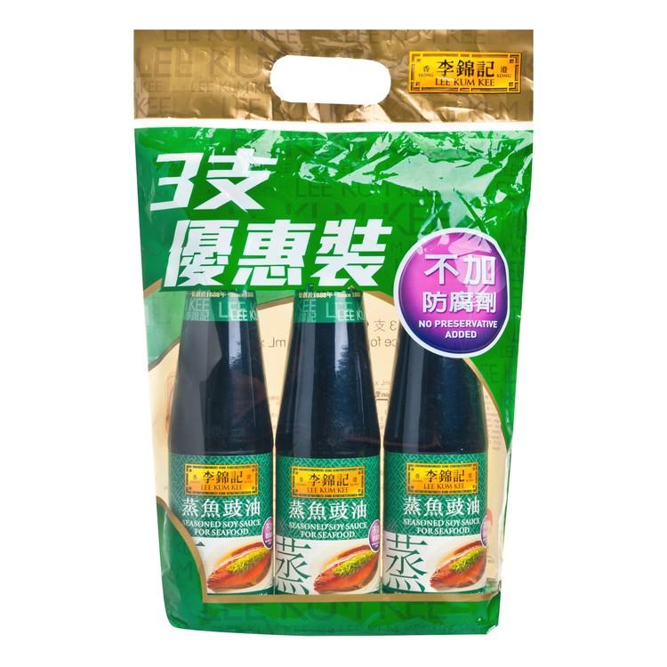 李錦記 - 套裝-蒸魚豉油 - 410MLX3