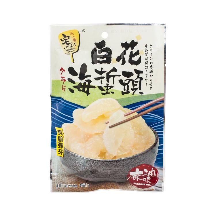 宅一番 - 即食白花海蜇頭-麻油味 - 150G