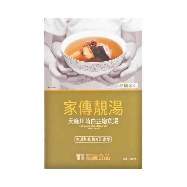 鴻星食品 - 天麻川芎白芷燉魚湯 - 400G