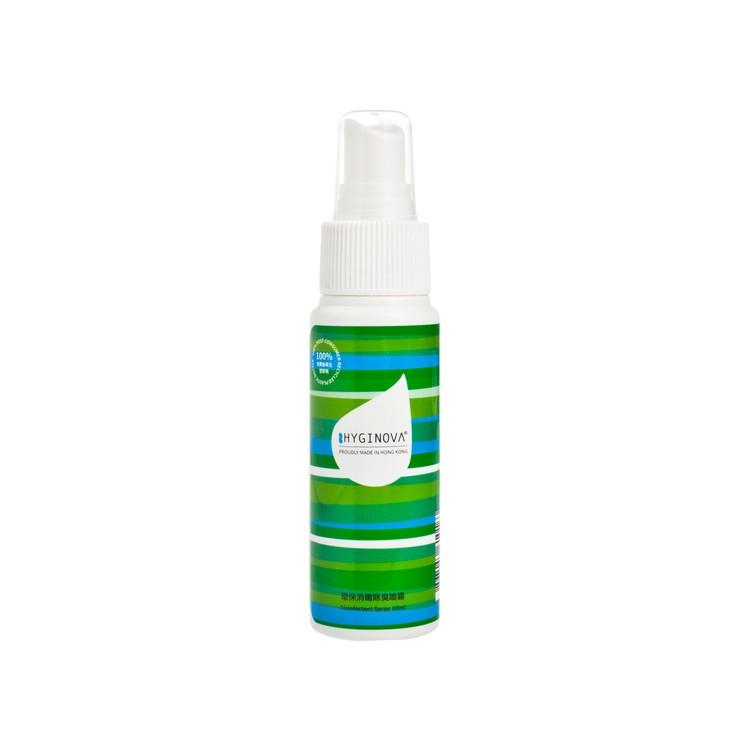 HYGINOVA - 環保消毒除臭噴霧(迷你裝) - 60ML