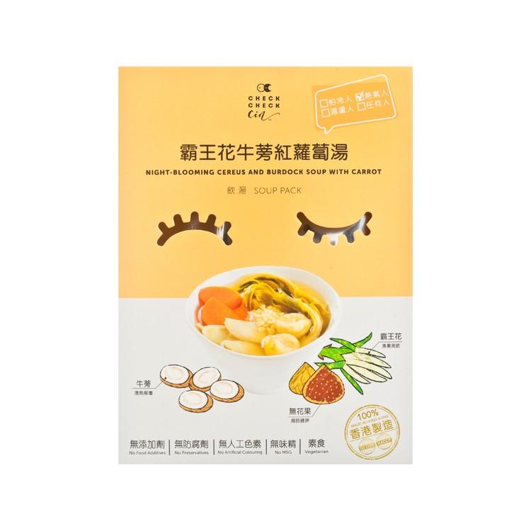 CHECKCHECKCIN - 即飲湯-霸王花牛蒡紅蘿蔔湯 - 350G