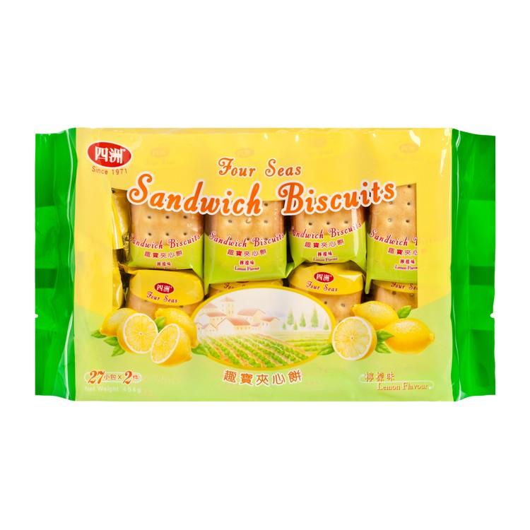 四洲 - 趣寶夾心餅-檸檬味 - 454G