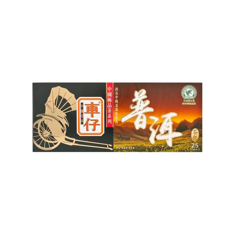 車仔 - 極品普洱茶 - 2GX25