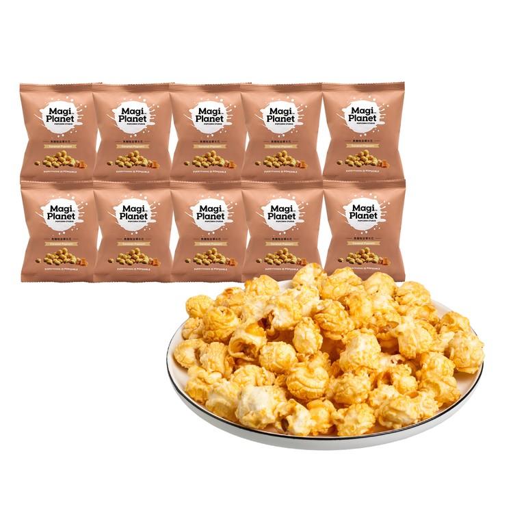 星球工坊 - 爆谷套裝-焦糖咖滋味 (分享包) - 10GX10