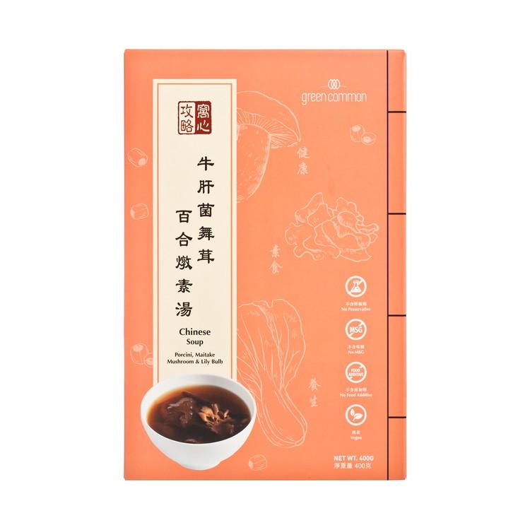 GREEN COMMON - 即飲湯-牛肝菌舞茸百合燉素湯 - 400G