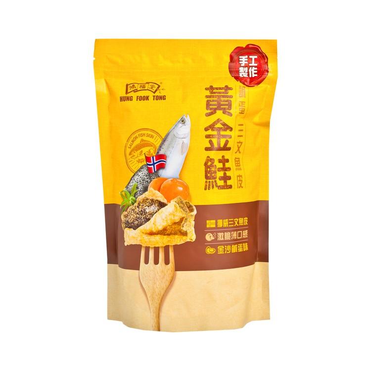 鴻福堂 - 三文魚皮-鹹蛋 - 60G