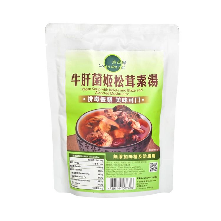 點點綠 - 牛肝菌姬松茸什菌燉素湯  - 350G