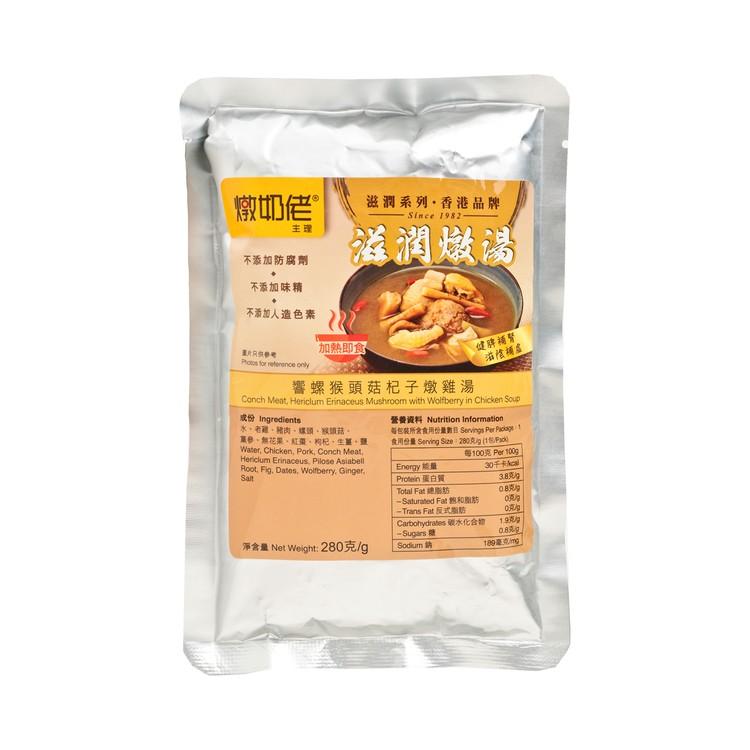 燉奶佬 - 響螺猴頭菇杞子燉雞湯 - 280G
