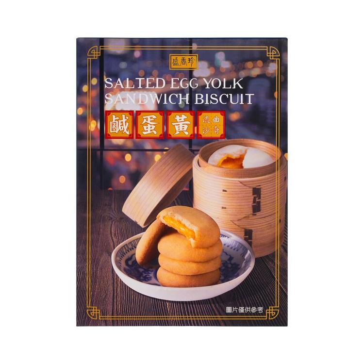 盛香珍 - 曲奇-鹹蛋黃流沙味 - 85G