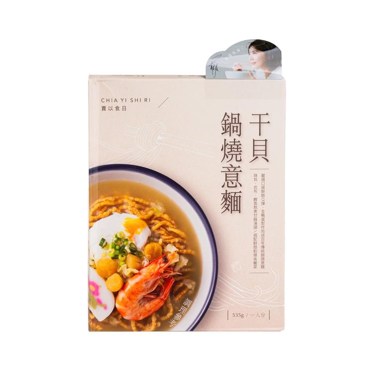 賈以食日 - 干貝鍋燒意麵 - 535G