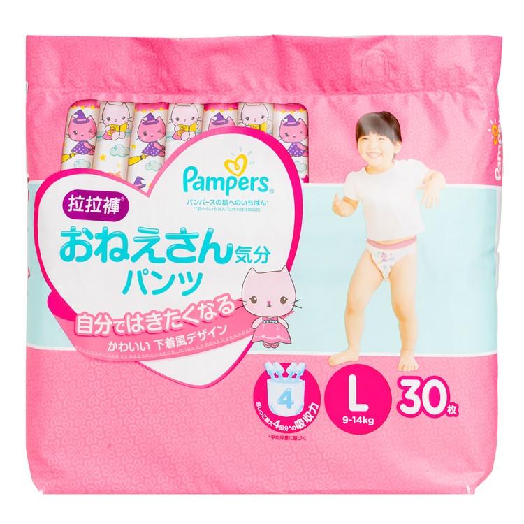 PAMPERS幫寶適 - 一級幫可愛拉拉褲(粉色)(大碼) - 30'S