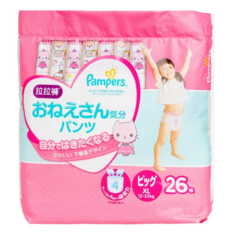 PAMPERS幫寶適 - 一級幫可愛拉拉褲(粉色)(加大碼) - 26'S