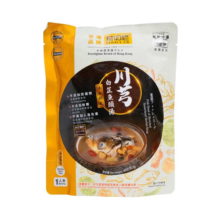 燉奶佬 - 皇牌燉湯系列-川芎白芷魚頭湯 - 400G