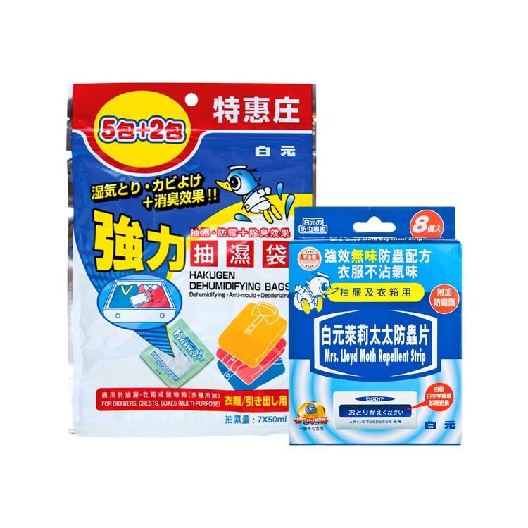 白元 - 強力抽濕袋送萊莉太太無味櫃桶裝防霉防蟲片優惠裝 - 7'S+8'S
