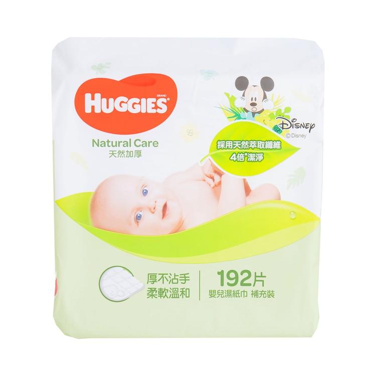 HUGGIES - 天然加厚嬰兒濕紙巾(補充裝) - 192'S