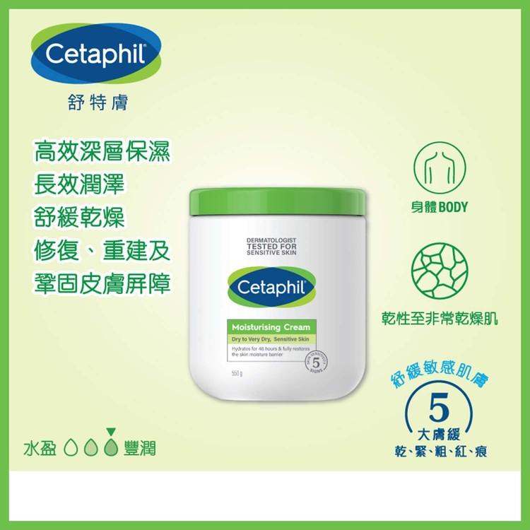 CETAPHIL - MOIST CREAM - 550G