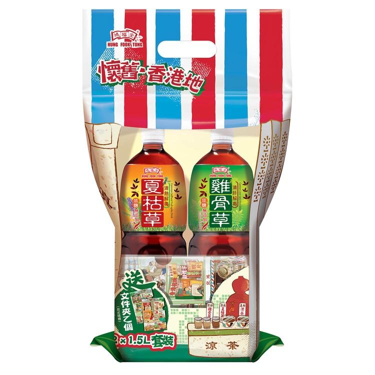 HUNG FOOK TONG - OLD‧HONG KONG STYLED DRINK SET - 1.5LX2