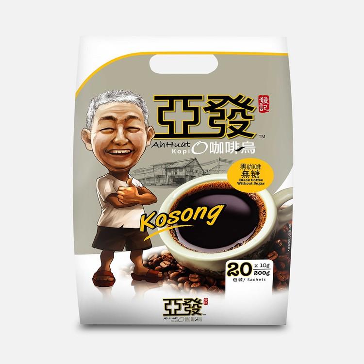 亞發 - 無糖黑咖啡 - 10GX20