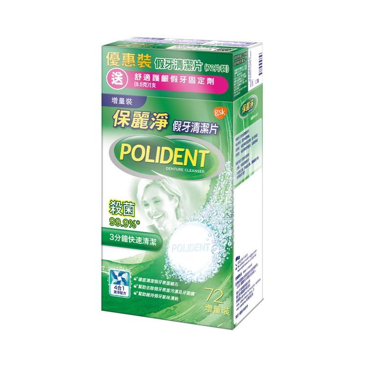 POLIDENT - DENTURE CLEANSER SET + CUSHION COMFORT ADHESIVE SAMPLE - 72'S+8.5G