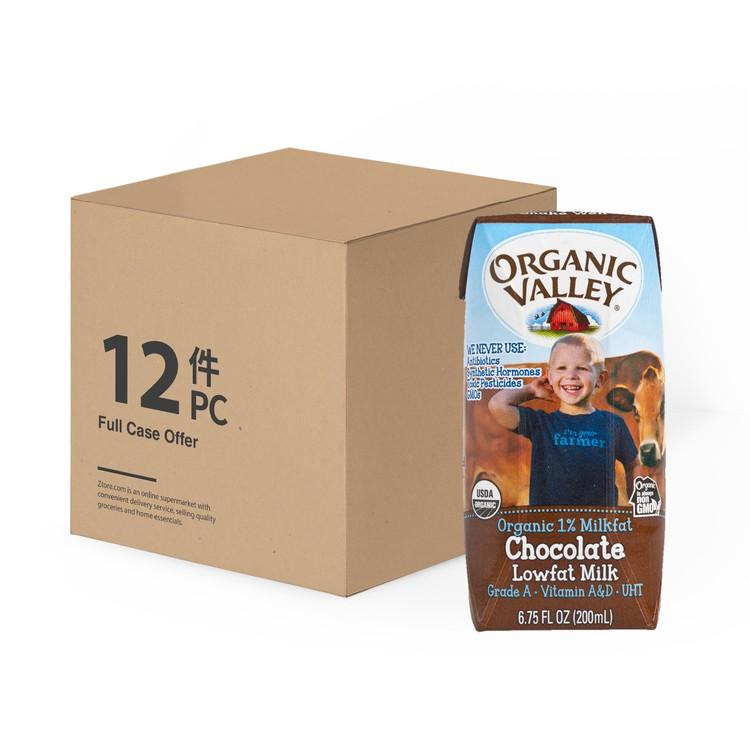 ORGANIC VALLEY - 有機1%低脂朱古力奶-原箱 - 200MLX12