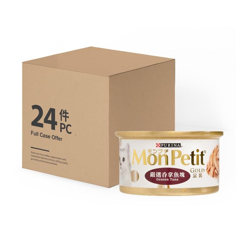MON PETIT - 金裝 - 嚴選吞拿魚塊 - 原箱 - 85GX24