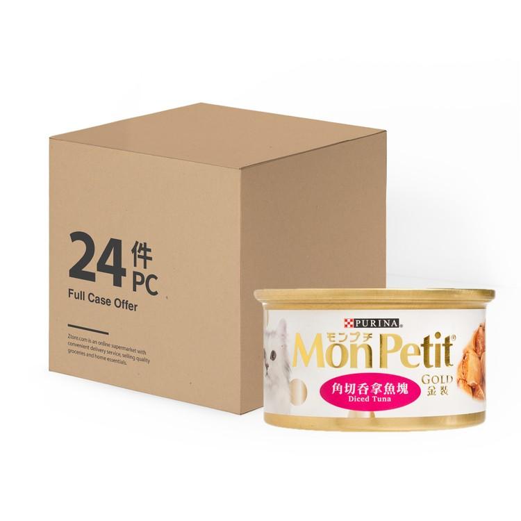 MON PETIT - 金裝 - 角切吞拿魚塊 - 原箱 - 85GX24