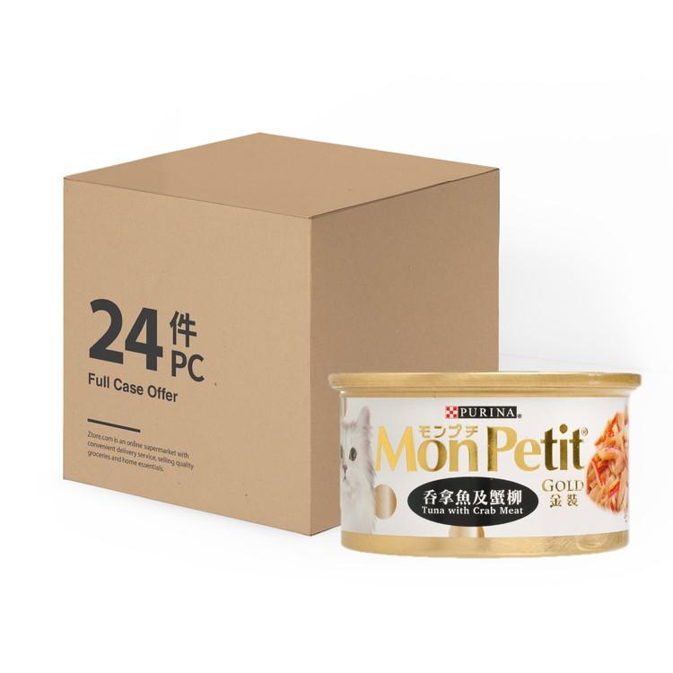 MON PETIT - GOLD TUNA CRAB - CASE - 85GX24