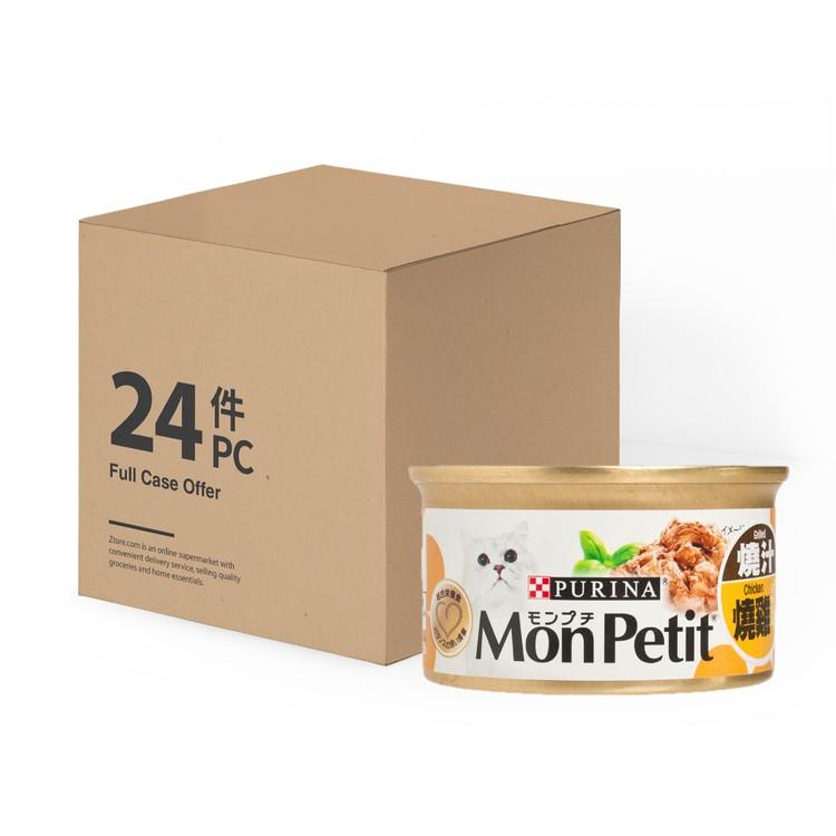 MON PETIT - REGULAR GRILLED CHICKEN - CASE - 85GX24