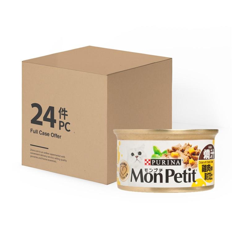 MON PETIT - 至尊 - 燒汁雞肉伴車打芝士 - 原箱 - 85GX24