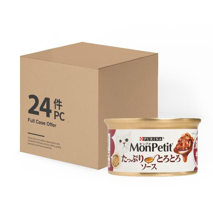 MON PETIT - 至尊 - 香濃醬汁牛肉 - 原箱 - 85GX24